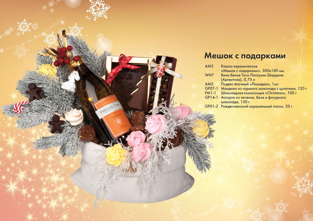 Тд дарица новогодние подарки 67