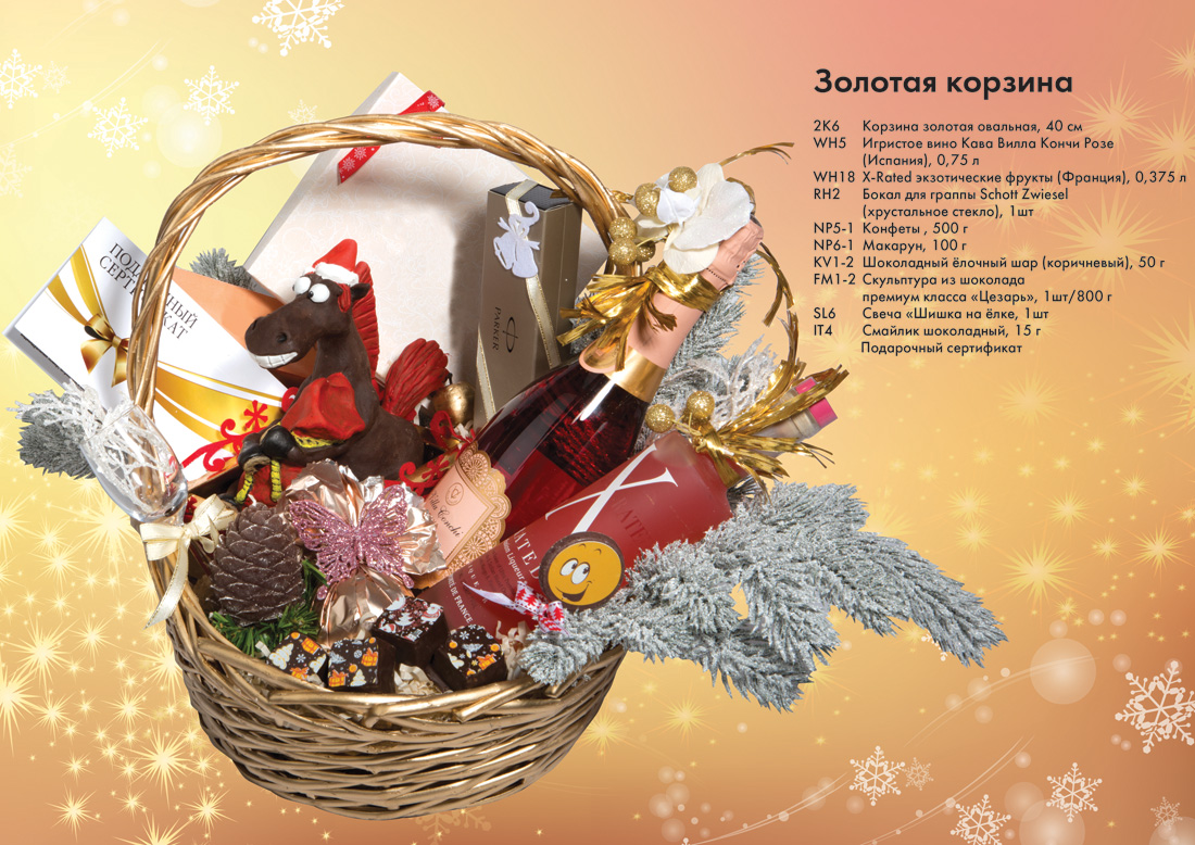 Новогодние подарки в крыму 71